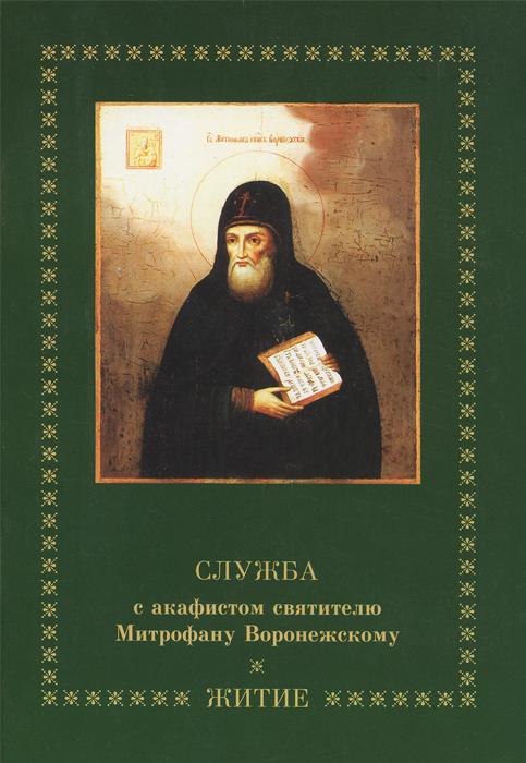 Служба с акафистом святителю Митрофану Воронежскому. Житие страсти по митрофану