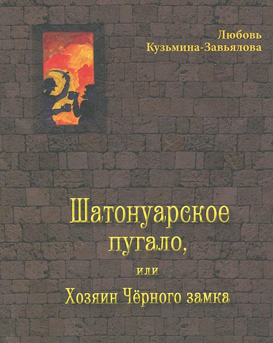 Любовь Кузьмина-Завьялова Шатонуарское пугало, или Хозяин Черного замка хозяин уральской тайг