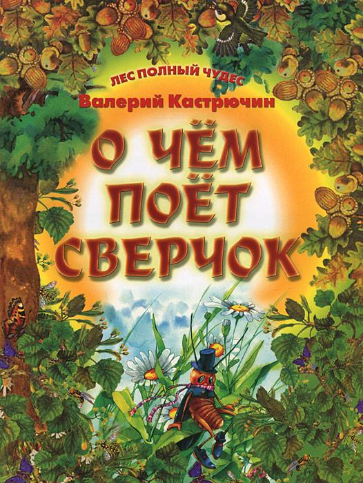 Валерий Кастрючин О чем поет Сверчок валерий кастрючин сказки старой черепахи