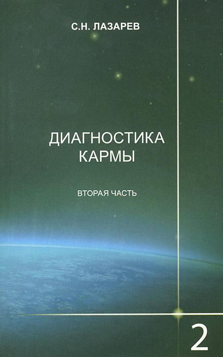 Диагностика кармы. Книга 2. Чистая карма. Часть 2. С. Н. Лазарев