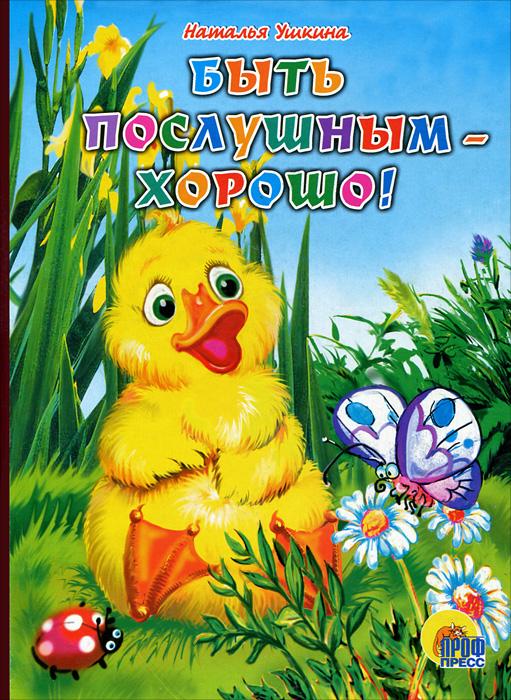 Наталья Ушкина Быть послушным - хорошо! ольга крас хорошо послушным быть