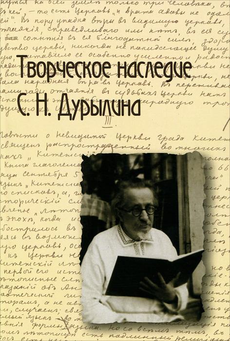 Творческое наследие С. Н. Дурылина отсутствует морское наследие 1 2012