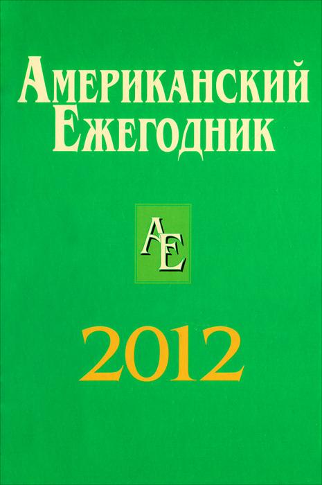 Американский ежегодник 2012 археографический ежегодник 2012