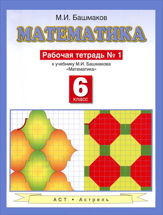Башмаков М.И. Математика. 6 класс. Рабочая тетрадь №1 к учебнику М. И. Башмакова Математика. Часть 1 математика 6 класс рабочая тетрадь