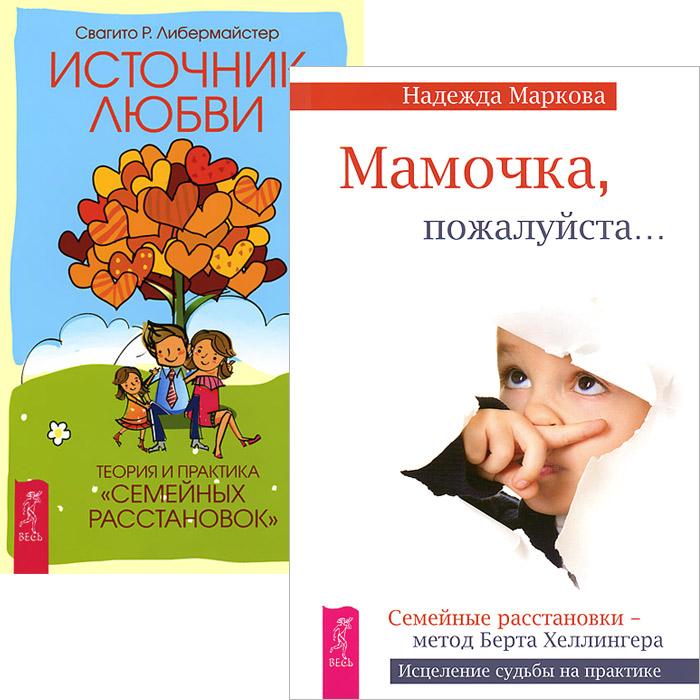 Мамочка, пожалуйста. Источник любви (комплект из 2 книг). Надежда Маркова, Свагито Р. Либермайстер