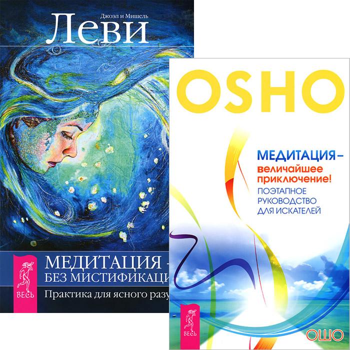 Медитация - величайшее приключение! Медитация - без мистификаций (комплект из 2 книг). Ошо, Джоэл Леви, Мишель Леви