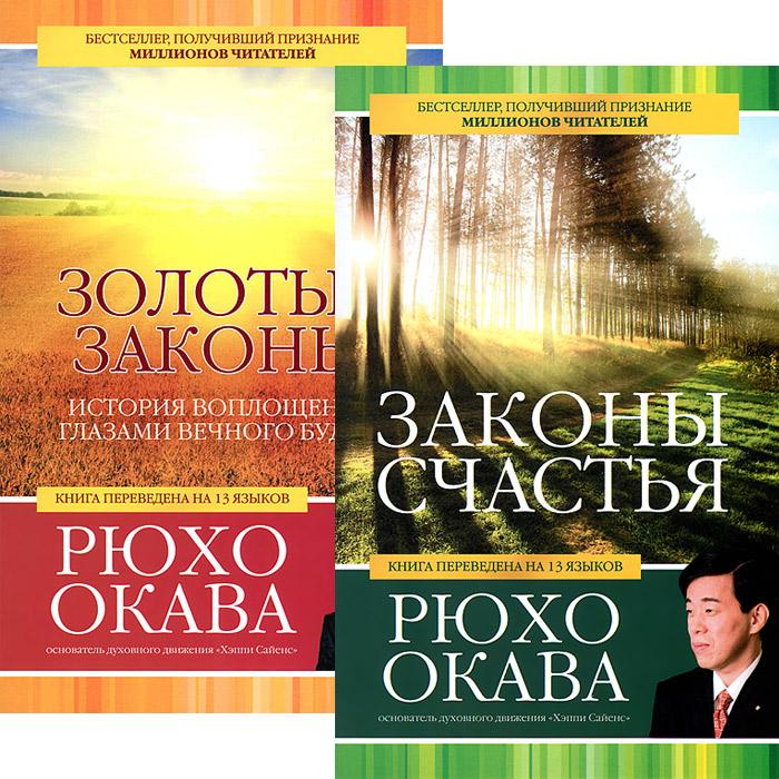 Законы счастья. Золотые законы (комплект из 2 книг). Рюхо Окава