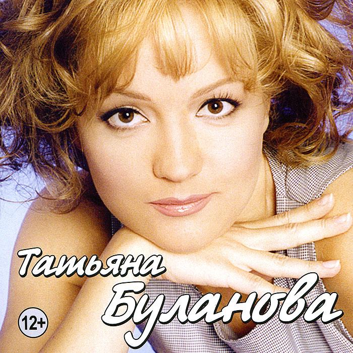 Татьяна Буланова Татьяна Буланова. Только лучшее (mp3)