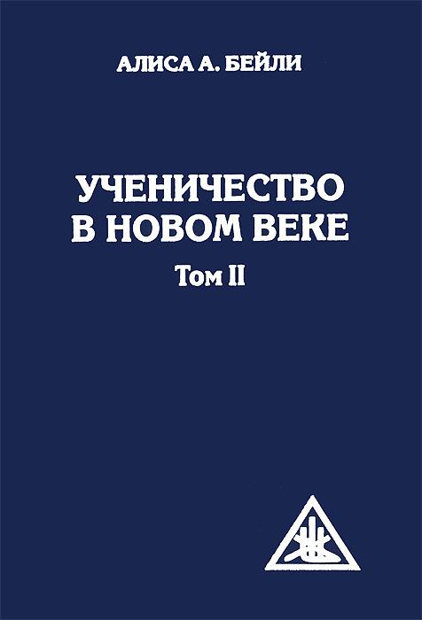 Ученичество в Новом веке. Том 2. Алиса А. Бейли