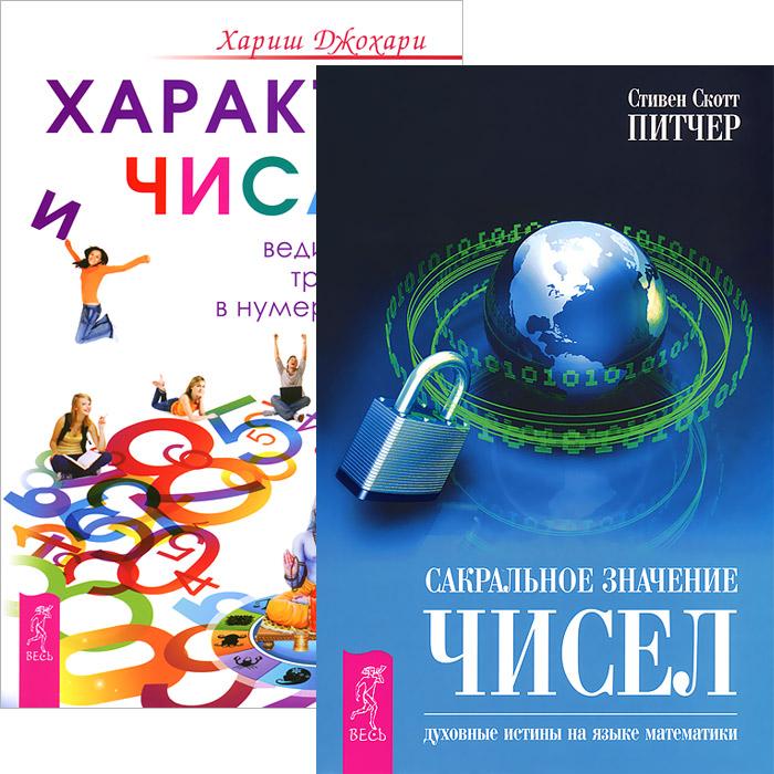 Сакральное значение чисел. Характер и числа (комплект из 2 книг). Стивен Скотт Питчер, Хариш Джохари