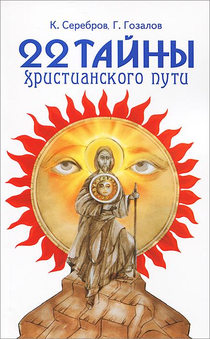 22 тайны христианского пути. К. Серебров, Г. Гозалов