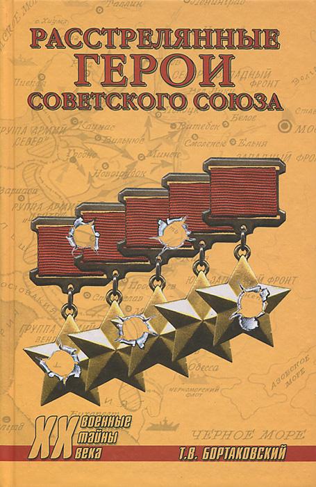 Расстрелянные Герои Советского Союза