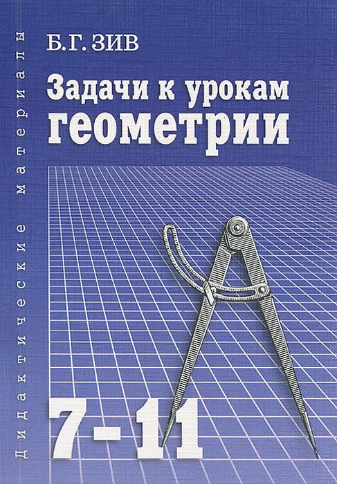 Б. Г. Зив Задачи к урокам геометрии. 7-11 классы