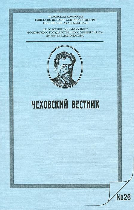 Чеховский вестник, №26, 2011 владимир катаев чеховский вестник 30 2014