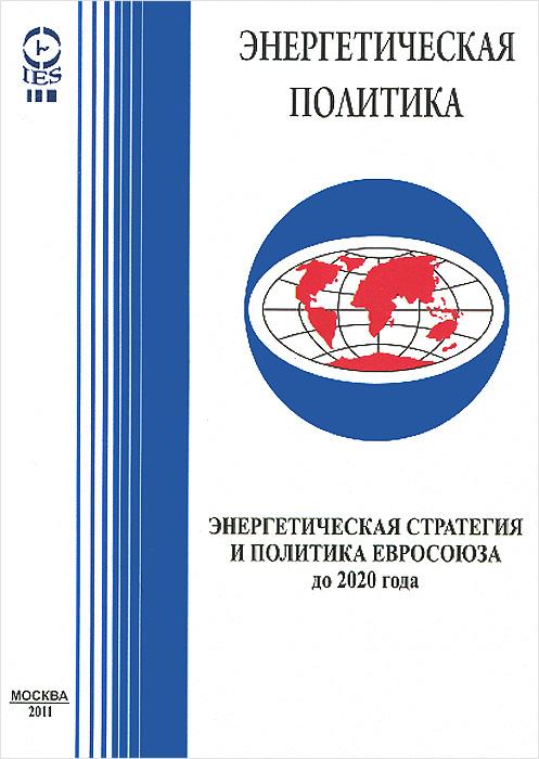 Энергетическая стратегия и политика Евросоюза до 2020 года  регуляторные вопросы энергетической стратегии и политики евросоюза до 2020 года