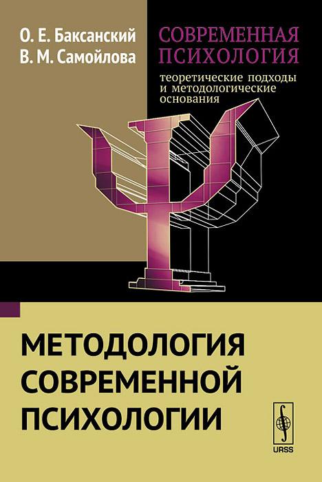 Современная психология. Теоретические подходы и методологические основания. Методология современной психологии. Книга 1