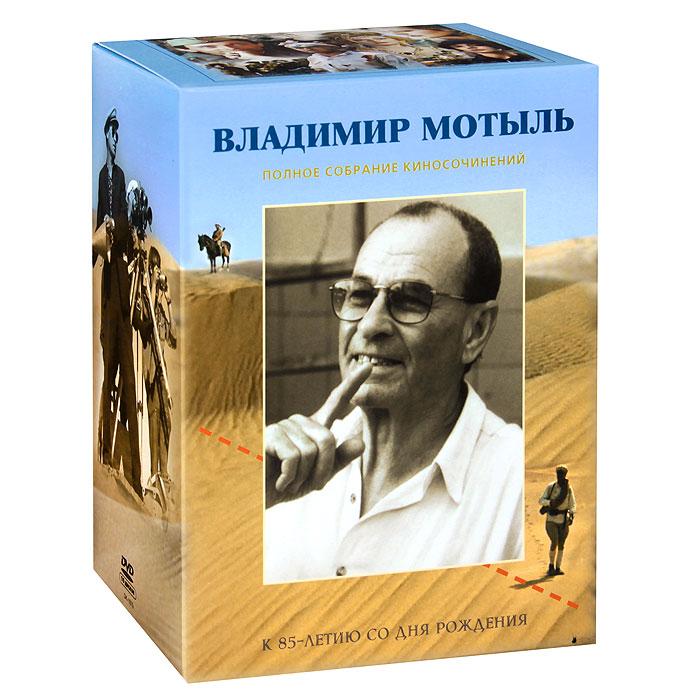 Владимир Мотыль: Полное собрание киносочинений (10 DVD) владимир набоков полное собрание рассказов