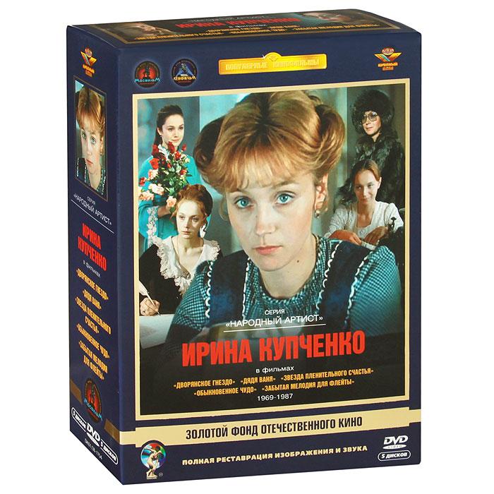 Ирина Купченко: Коллекция фильмов 1969-1987 гг. (5 DVD) тарифный план