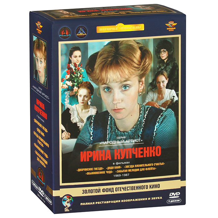 Ирина Купченко: Коллекция фильмов 1969-1987 гг. (5 DVD) коллекция фильмов мистика 3 dvd