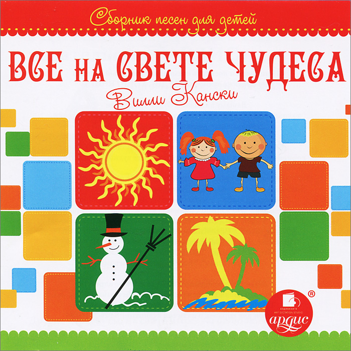 Zakazat.ru Сборник песен для детей. Все на свете чудеса (mp3)