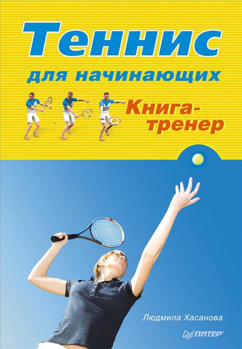 Теннис для начинающих. Книга-тренер. Людмила Хасанова