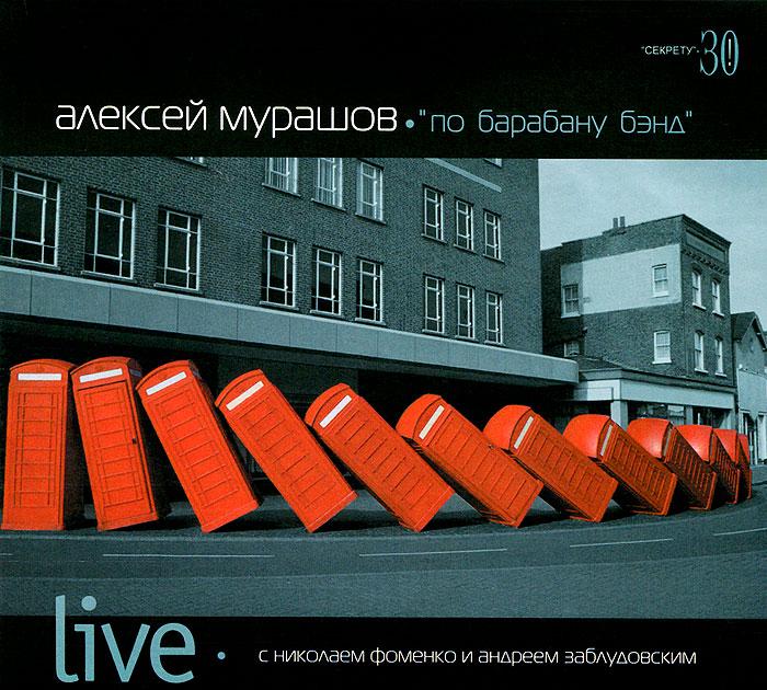 Алексей Мурашов Алексей Мурашов. Live (По барабану бэнд) николай мурашов народные террористы и доброе чудовище