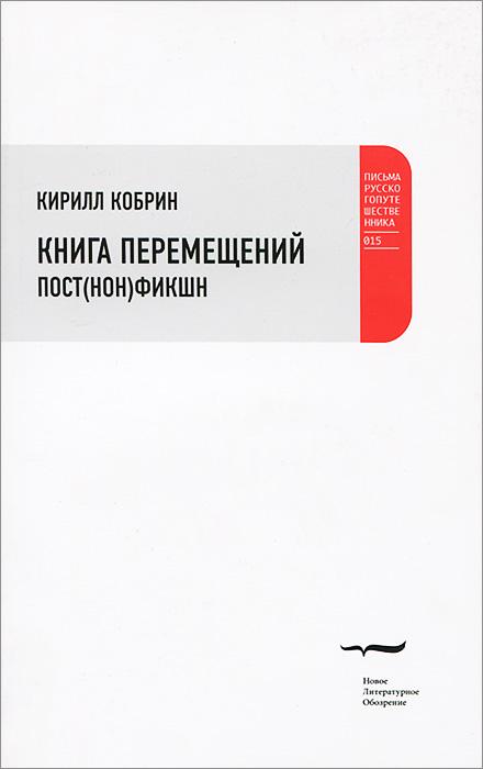 Кирилл Кобрин Книга перемещений. Пост(нон)фикшн программа кирилл и мефодий