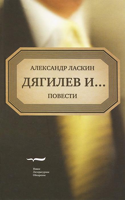 Александр Ласкин Дягилев и... балет щелкунчик