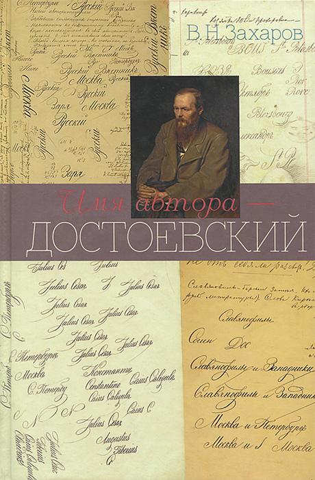 В. Н. Захаров Имя автора - Достоевский л и шестов pro et contra