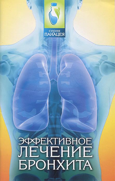 М. Буров. Эффективное лечение бронхита