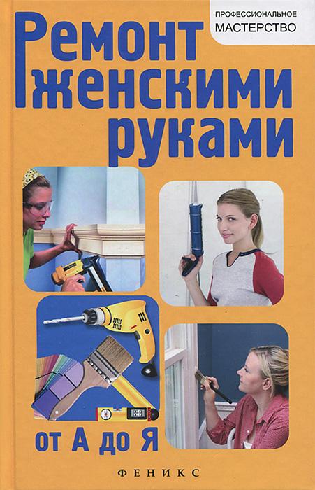 В. С. Котельников Ремонт женскими руками от А до Я