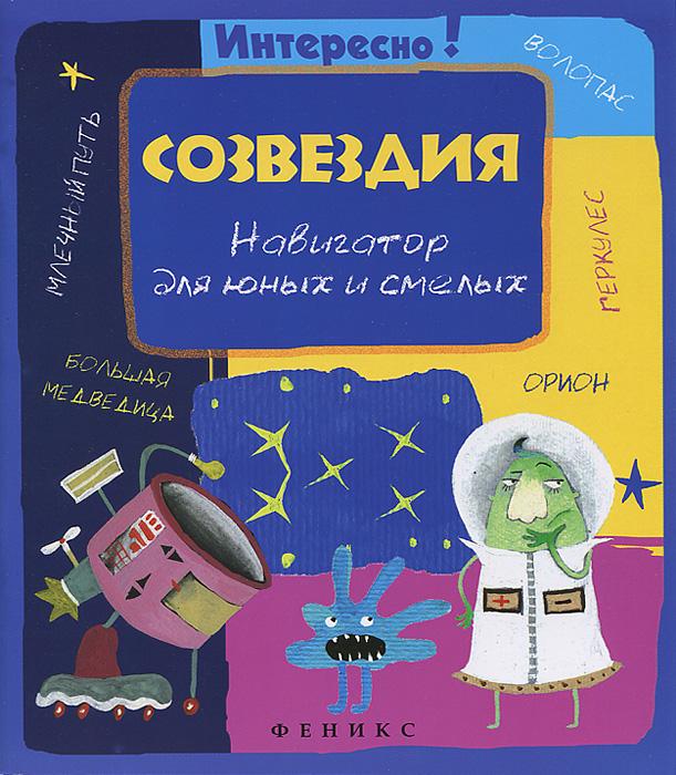 Созвездия. Навигатор для юных и смелых карты для навител навигатор республика казахстан