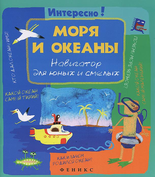 Моря и океаны. Навигатор для юных и смелых карты для навител навигатор республика казахстан