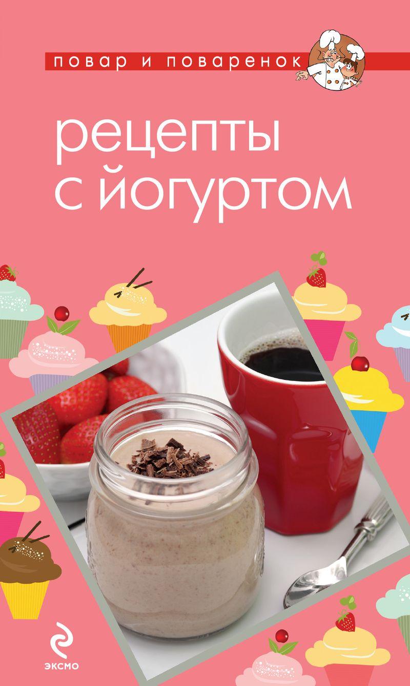 О. Бурьян-Цейтлин Рецепты с йогуртом повар