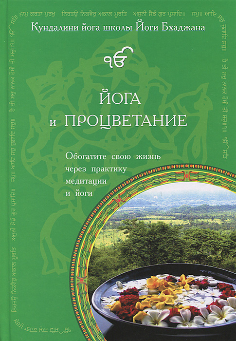 Йога и процветание. Сири Кирпал Каур Хальса, Йоги Бахаджан