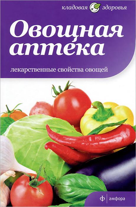 Анна Селби, Паула Бартимеус Овощная аптека. Лекарственные свойства овощей