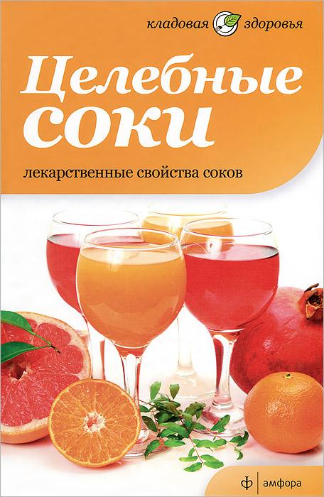 Сара Оуэн Целебные соки. Лекарственные свойства соков свежие плоды овощи и фруктовые соки