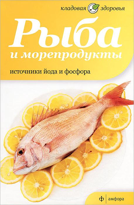 Наталия Потапова Рыба и морепродукты. Источники йода и фосфора морепродукты рыба