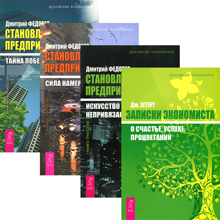 Записки экономиста. Становление предпринимателя (комплект из 4 книг). Дмитрий Федотов, Дж. Эггерт