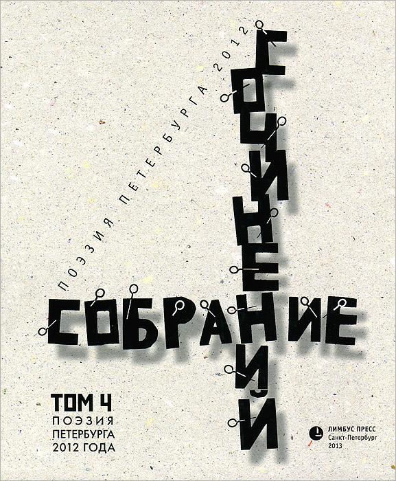 Собрание сочинений. Том 4. Стихотворения 2012 года. Антология современной поэзии Санкт-Петербурга