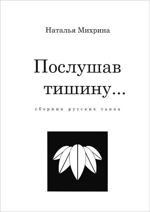Наталья Михрина Послушав тишину…