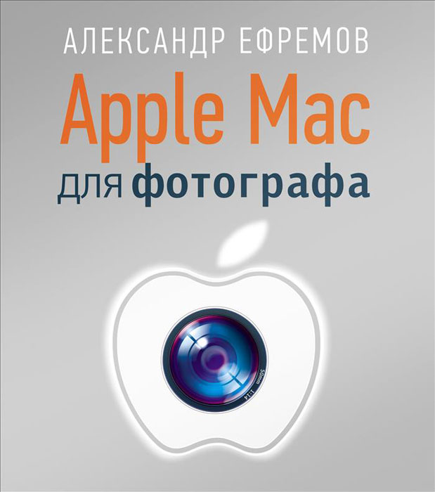 Александр Ефремов Apple Mac для фотографа everki aperture black ekc504