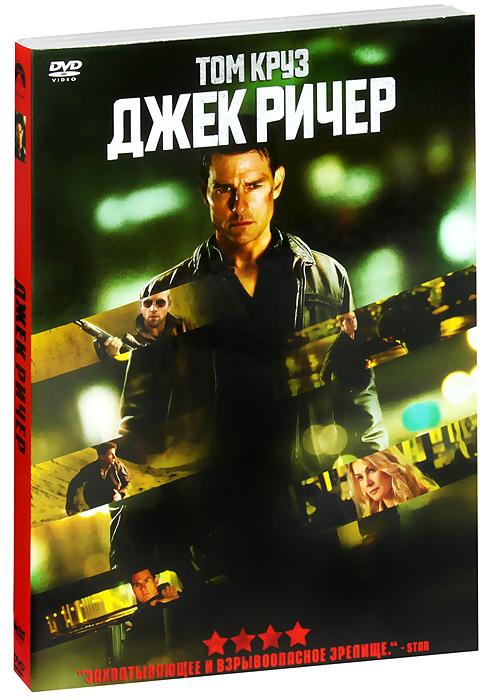 Джек Ричер джек ричер 2 никогда не возвращайся dvd