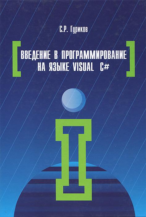 Введение в программирование на языке Visual C#