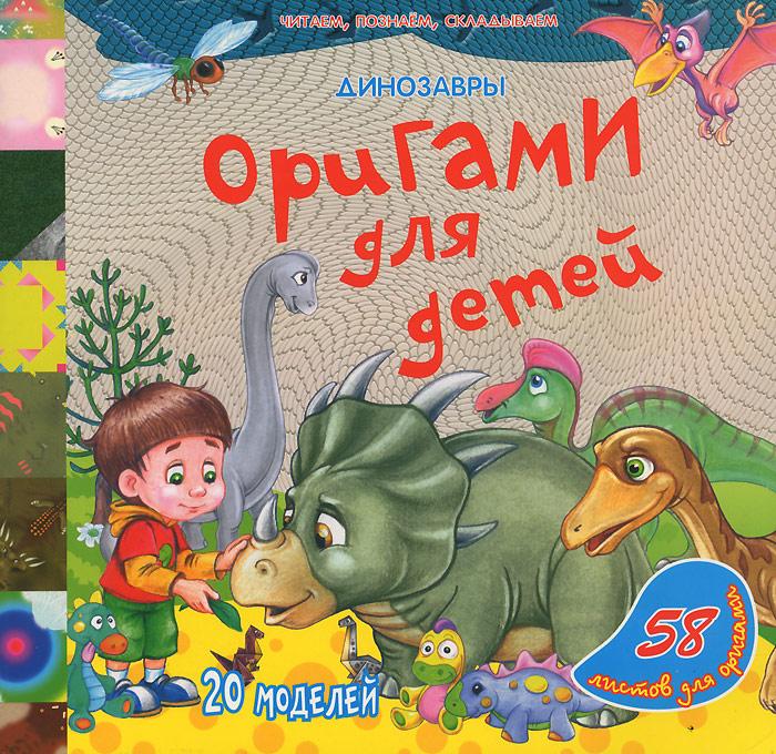 Динозавры. Оригами для детей ISBN: 978-5-88944-404-6