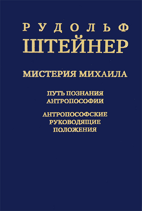 Мистерия Михаила. Путь познания антропософии. Антропософские руководящие положения. Рудольф Штейнер