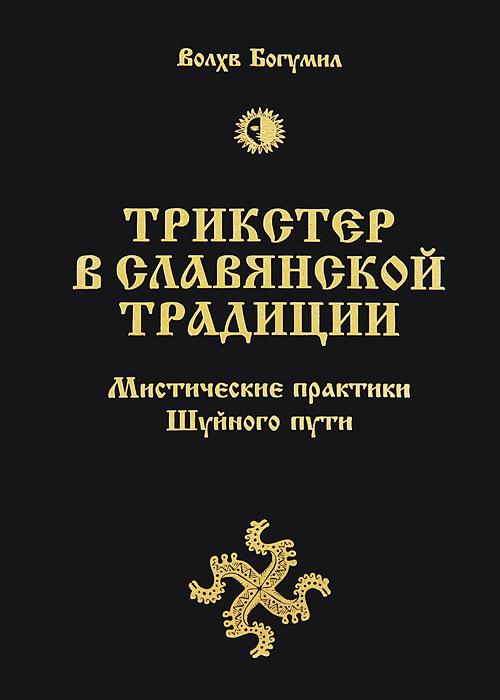 Трикстер в славянской традиции. Мистические практики Шуйного пути. Волхв Богумил