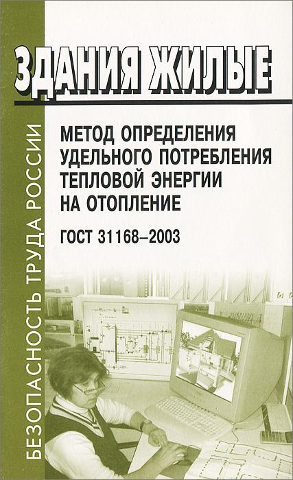 Здания жилые. Метод определения удельного потребления тепловой энергии на отопление. ГОСТ 31168-2003
