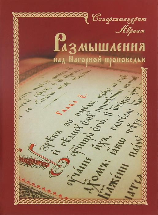 Размышления над Нагорной проповедью. Авраам Схиархимандрит