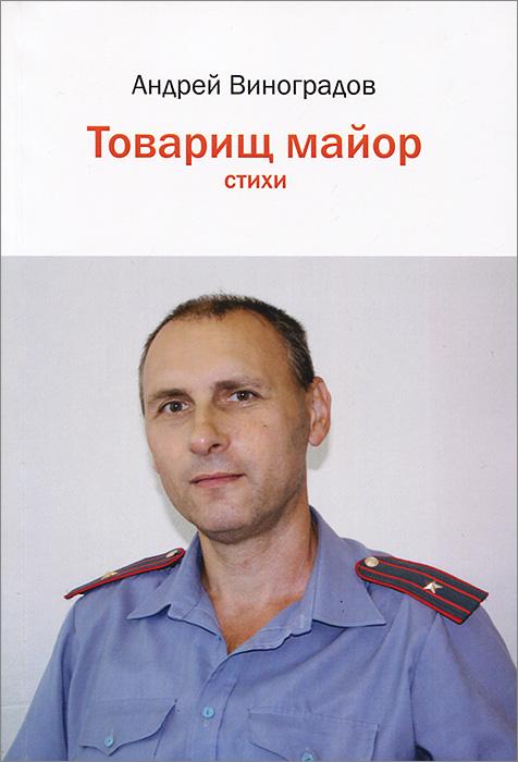 Андрей Виноградов Товарищ майор мвд 1200